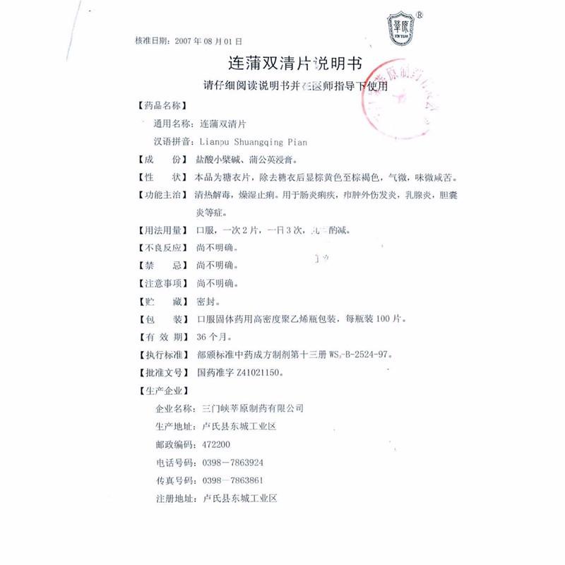 莘原 连蒲双清片 0.25g*100s