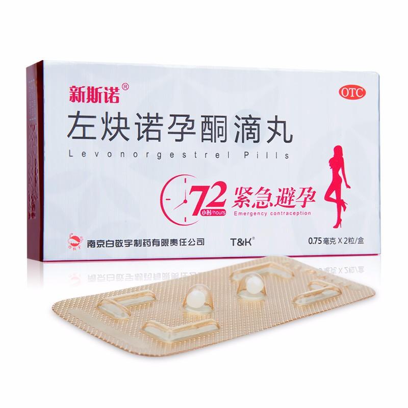 新斯诺 左炔诺孕酮滴丸 0.75mg*2粒