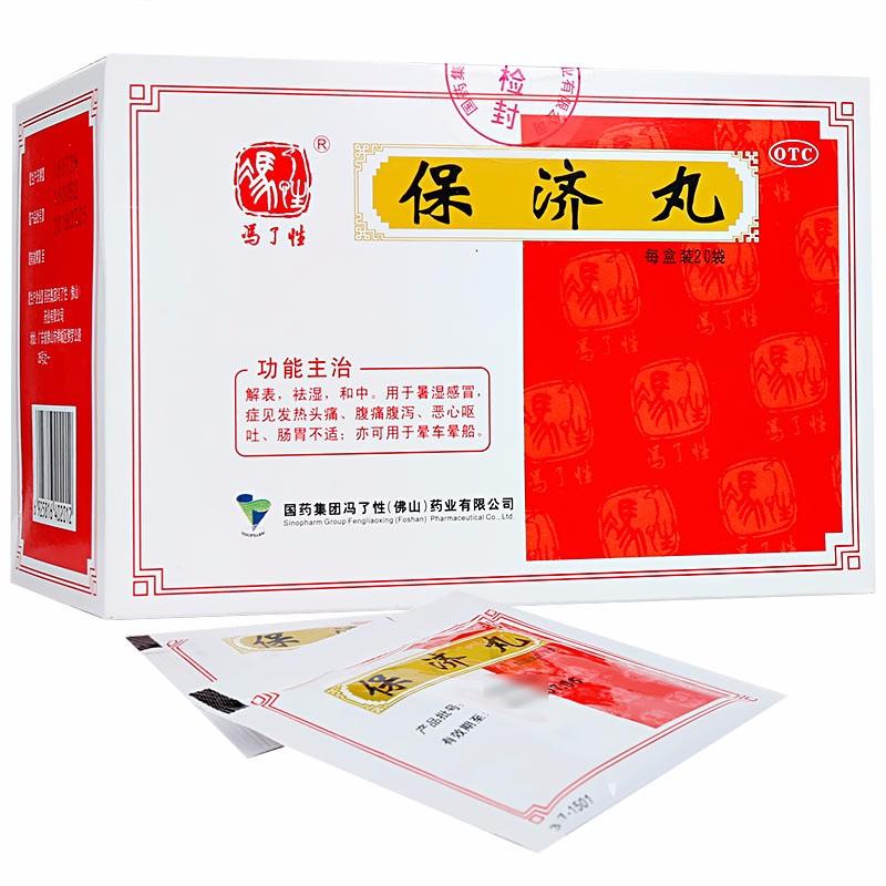 冯了性 保济丸 3.7g*20袋