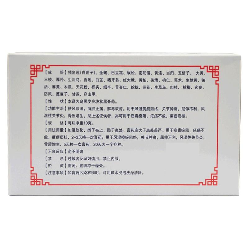 杜清 杜记独角膏 10g*8块