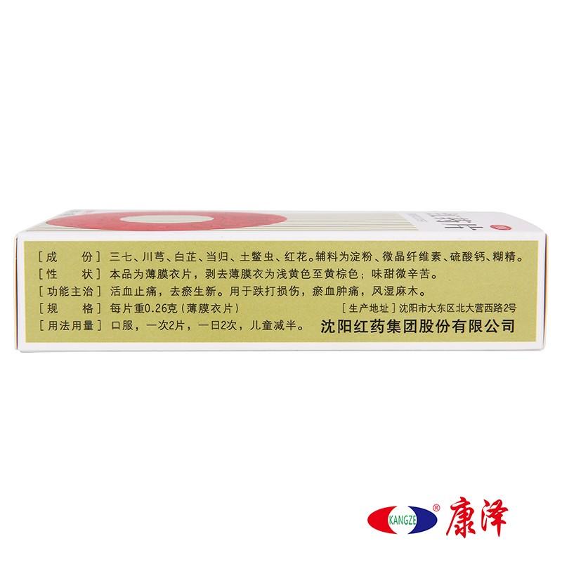 沈阳红药 红药片 0.26g*18片*2板