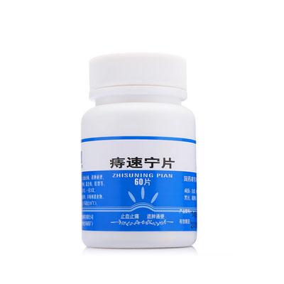 橄榄枝 痔速宁片 0.33g*60片