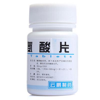 云鹏 胱氨酸片 50mg*100片/瓶