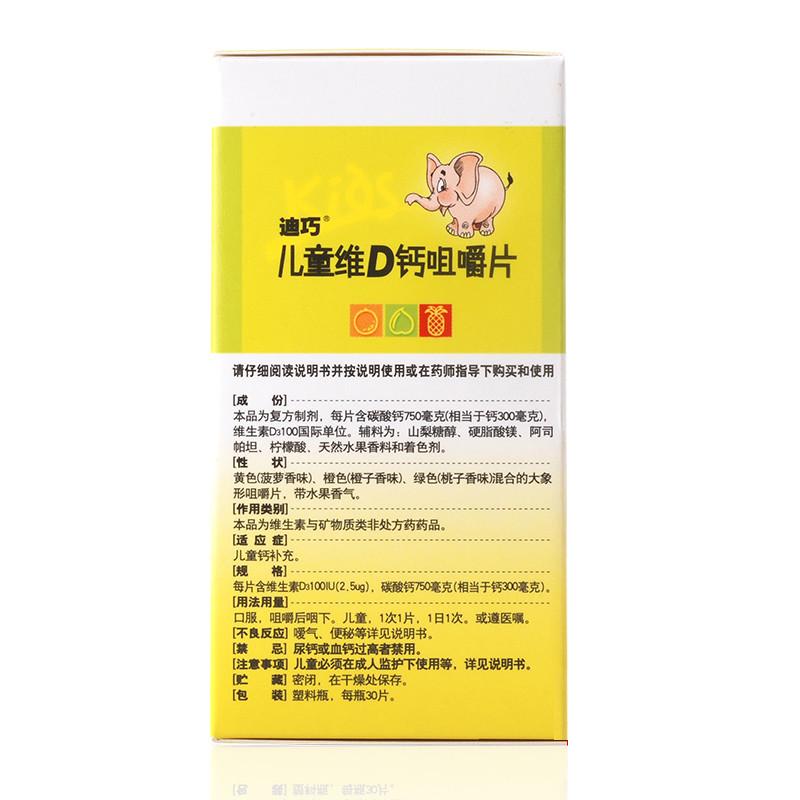 迪巧  儿童维D钙咀嚼片 30片(D3100IU:碳酸钙750mg)