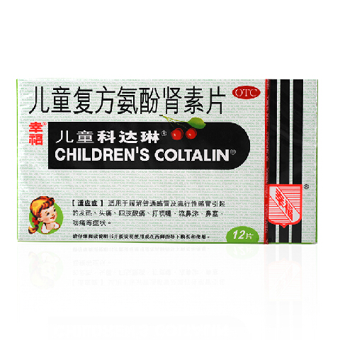 (仅限门店自提,需登记)幸福 儿童科达琳 儿童复方氨酚肾素片 12片