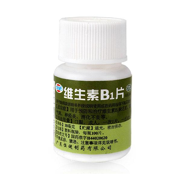 恒健 维生素B片 10mg*100片