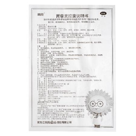 葵花 胃康灵胶囊 0.4g*24粒