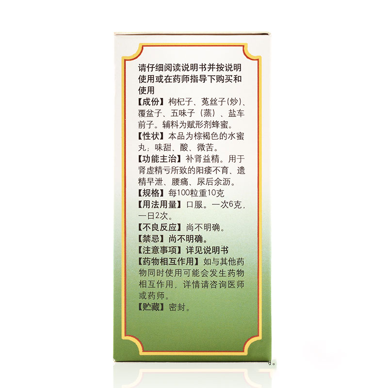 同仁堂 五子衍宗丸 60g