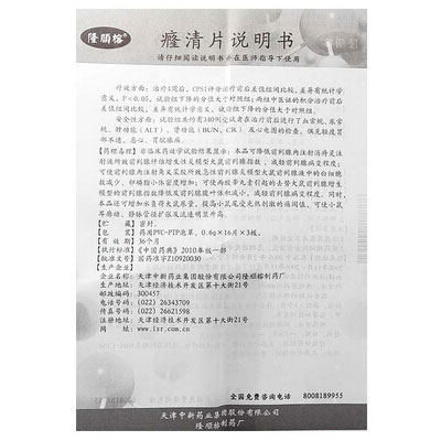 隆顺榕 癃清片 0.6g*48片