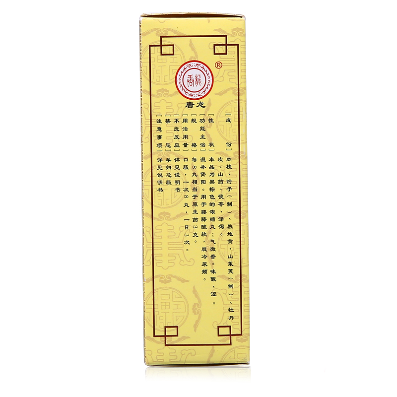 唐龙 桂附地黄丸 4板*48粒