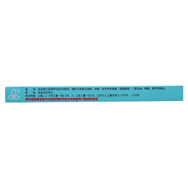 金石 羧甲司坦片 0.25g*12片