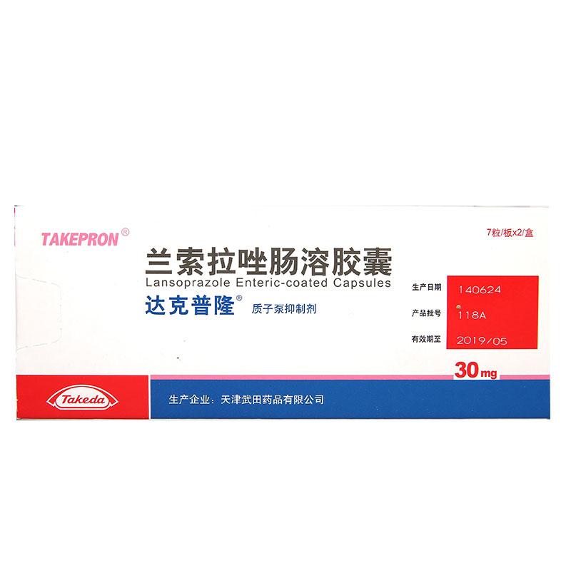 达克普隆 兰索拉唑肠溶胶囊 30mg*14粒