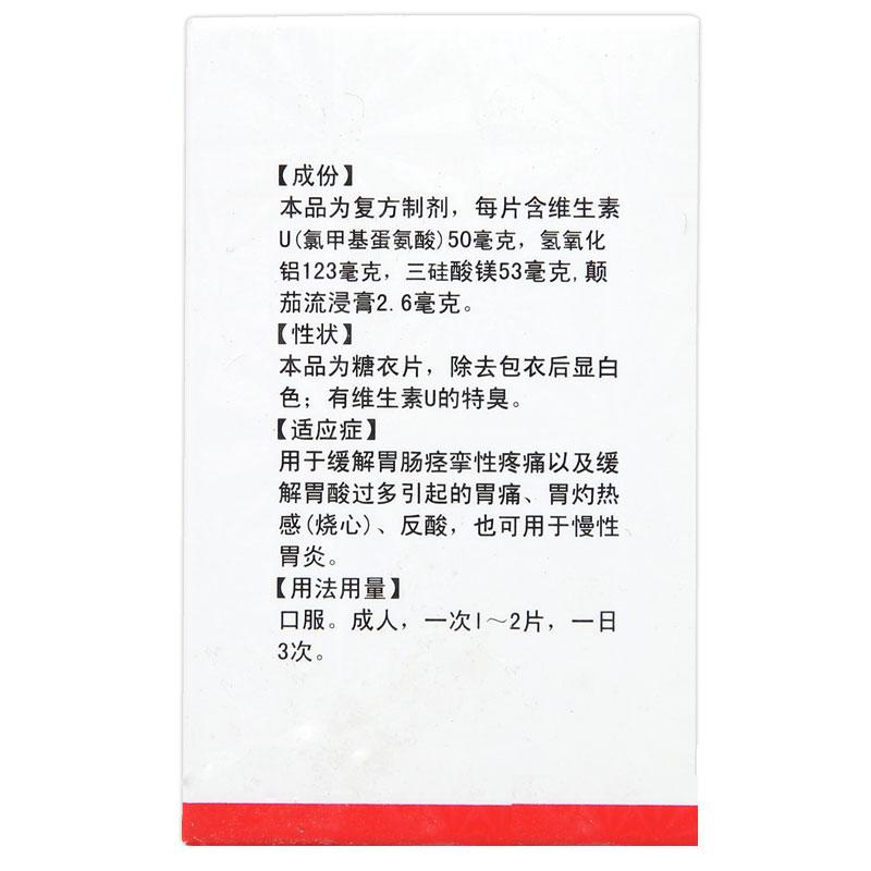 百会 维U颠茄铝镁片II 50s