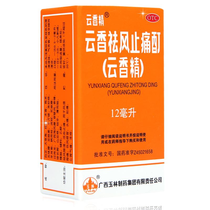 云香精 云香祛风止痛酊(云香精) 12ml