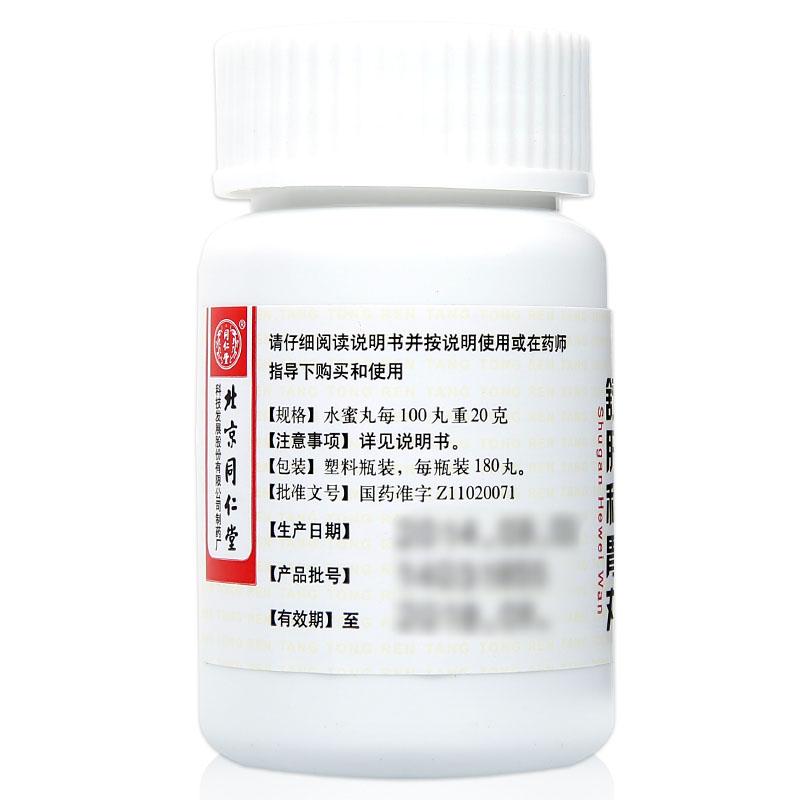 北京同仁堂 舒肝和胃丸 180丸(100丸重20g)